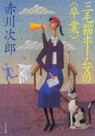 <<国内ミステリー>> 三毛猫ホームズの<卒業> / 赤川次郎