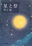 <<日本文学>> 星と祭 / 井上靖