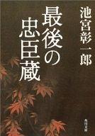 <<日本文学>> 最後の忠臣蔵 / 池宮彰一郎