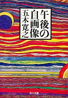 <<日本文学>> 午後の自画像 / 五木寛之