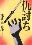 <<日本文学>> 仇討ち / 池波正太郎