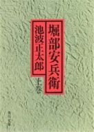 <<日本文学>> 堀部安兵衛 上巻 / 池波正太郎