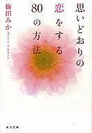 <<日本文学>> 思いどおりの恋をする80の方法 / 梅田みか