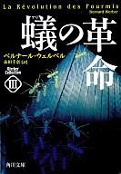 <<海外文学>> 蟻の革命 ウェルベル・コレクション 3 / B・ウェルベル