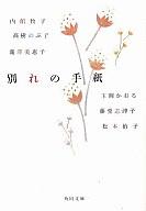 <<日本文学>> 別れの手紙 / 高樹のぶ子