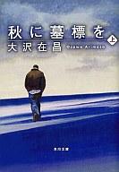 <<日本文学>> 秋に墓標を 上 / 大沢在昌