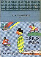 <<日本文学>> エヌ氏の遊園地 / 星新一