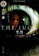 <<日本文学>> THE JUON/呪怨 ハリウッド版呪怨 / 大石圭