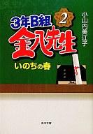 <<日本文学>> 3年B組金八先生 2 いのちの春 / 小山内美江子