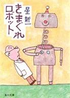 <<日本文学>> きまぐれロボット / 星新一