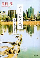 <<日本文学>> ホームレス入門 上野の森の紳士録 / 風樹茂