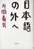 <<日本文学>> 日本語の外へ / 片岡義男