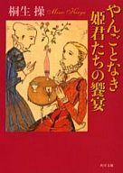<<日本文学>> やんごとなき姫君たちの饗宴 / 桐生操