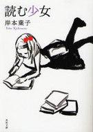 <<日本文学>> 読む少女 / 岸本葉子