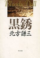 <<日本文学>> 黒銹 ブラディ・ドール 5 / 北方謙三