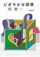 <<日本文学>> にぎやかな部屋 / 星新一