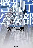 <<日本文学>> 警視庁公安部 / 佐竹一彦