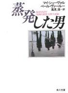 <<海外文学>> 蒸発した男 / マイ・シューヴァル