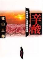 <<日本文学>> 辛酸 / 城山三郎