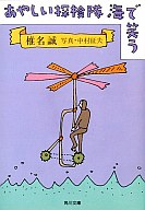 <<日本文学>> あやしい探検隊海で笑う / 椎名誠
