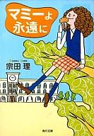 <<日本文学>> マミーよ永遠に / 宗田理