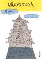 <<日本文学>> 城のなかの人 / 星新一