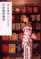 <<日本文学>> 不思議図書館 改版 / 寺山修司