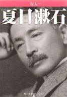 <<日本文学>> 行人 / 夏目漱石