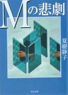 <<国内ミステリー>> Mの悲劇 / 夏樹静子
