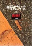 <<日本文学>> 学歴のない犬 下 / 西村寿行