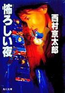 <<国内ミステリー>> 怖ろしい夜 / 西村京太郎