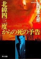 <<国内ミステリー>> 北緯43度からの死の予告 / 西村京太郎