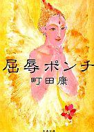 <<日本文学>> 屈辱ポンチ / 町田康