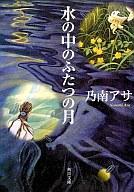 <<日本文学>> 水の中のふたつの月 / 乃南アサ