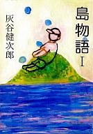 <<日本文学>> 島物語 1 / 灰谷健次郎