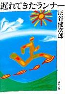 <<日本文学>> 遅れてきたランナー / 灰谷健次郎