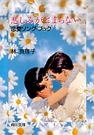 <<日本文学>> 悲しみがとまらない / 林真理子