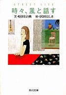 <<日本文学>> 時々、風と話す / 原田宗典