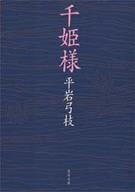 <<日本文学>> 千姫様 / 平岩弓枝