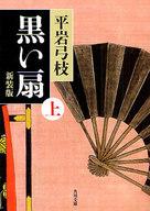 <<日本文学>> 黒い扇 上 新装版 / 平岩弓枝