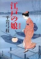 <<日本文学>> 江戸の娘 新装版 / 平岩弓枝