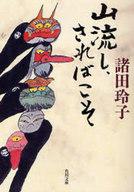 <<日本文学>> 山流し、さればこそ