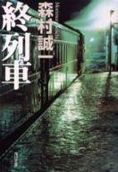 <<国内ミステリー>> 終列車 / 森村誠一