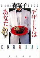 <<日本文学>> デザートはあなた / 森瑶子