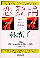 <<日本文学>> 恋愛論 / 森瑶子