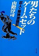 <<日本文学>> 男たちのゲームセット 巨人・阪神激闘記 / 山際淳司