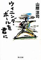 <<日本文学>> ウィニング・ボールを君に / 山際淳司