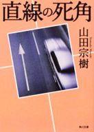 <<日本文学>> 直線の死角 / 山田宗樹