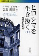 <<日本文学>> ヒロシマを生き抜く 下 / R・J・リフトン