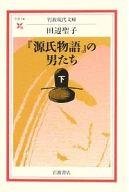 <<日本文学>> 『源氏物語』の男たち 下 / 田辺聖子